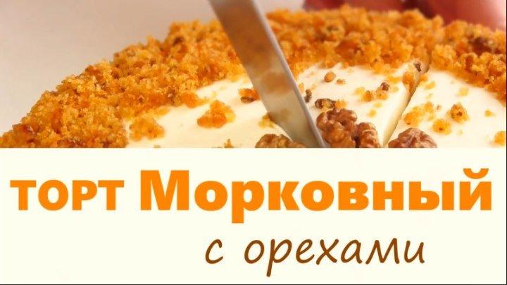 Морковный Бархатный торт - Невероятно вкусный/ Простой быстрый рецепт