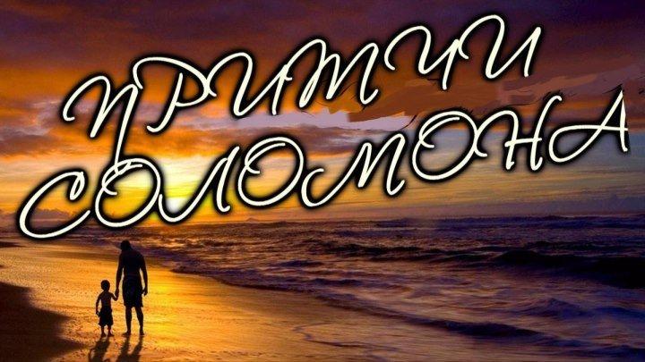 Библия. Притчи Соломона. Аудиокнига, слушать...