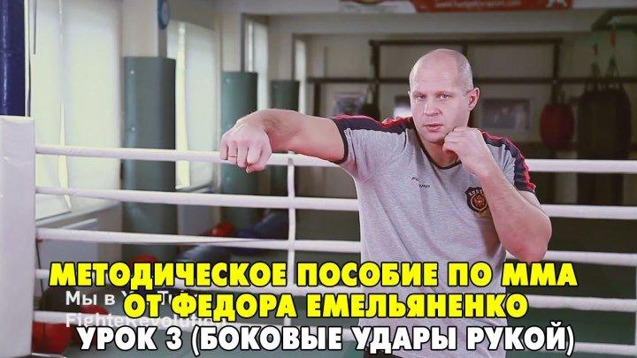 Фёдор Емельяненко Урок 3 (Боковые удары рукой)
