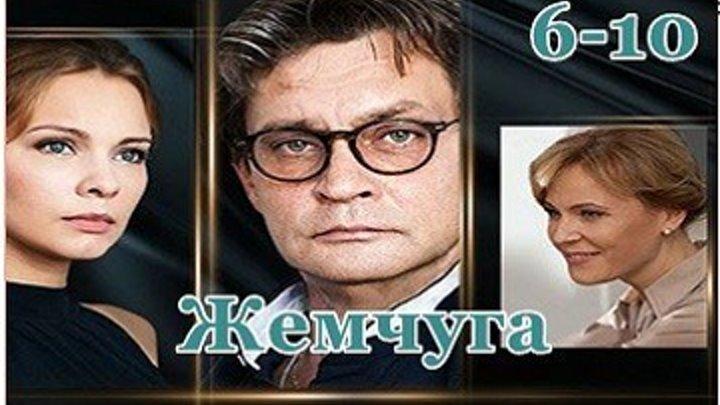 ЖЕМЧУГА - Драма,криминал,мелодрама - 6.7.8.9.10 серии