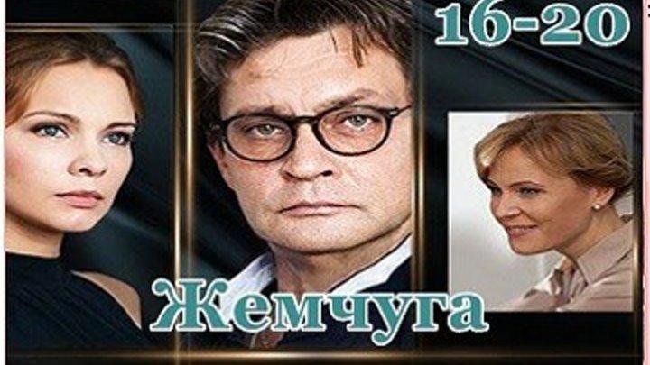 ЖЕМЧУГА - Драма,криминал,мелодрама 2016 - 16.17.18.19.20 серии
