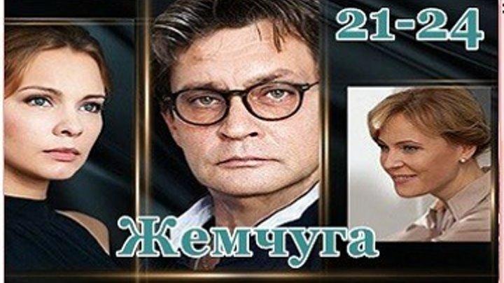 ЖЕМЧУГА - Драма,криминал,мелодрама 2016 - 21.22.23.24 серии