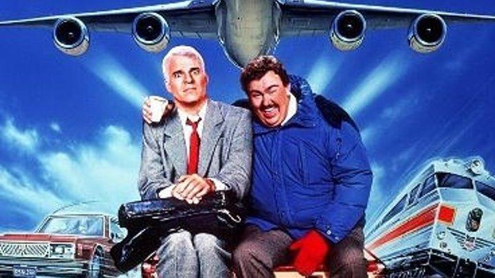 Самолетом, поездом, машиной HD(комедия)1987