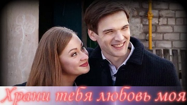 Храни тебя любовь моя (2017).