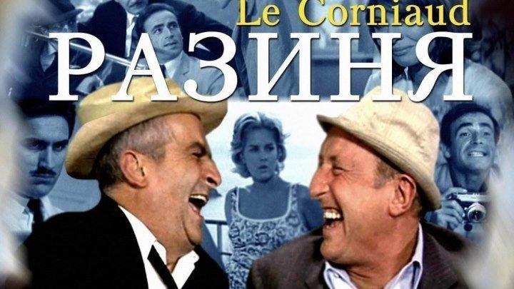 Разиня Фильм, 1965