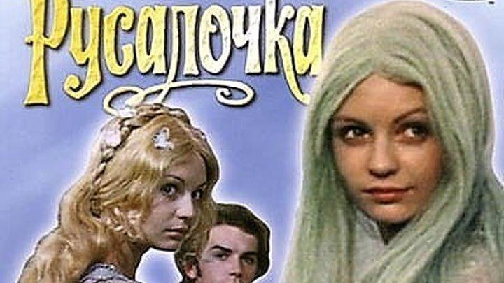 Русалочка Фильм, 1976