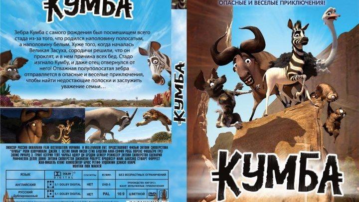 Король сафари! Кумба (2013) мультик