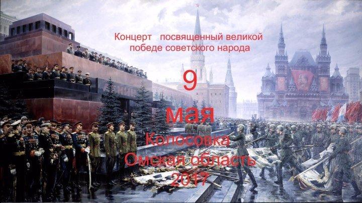 День победы!!!!!Торжественный концерт посвященный дню победы 9 мая!!!