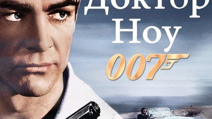 007: Доктор Ноу (1962)