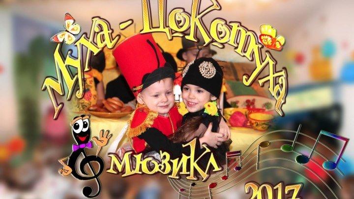 Мюзикл Муха Цокотуха в детском саду младшая группа полная версия.
