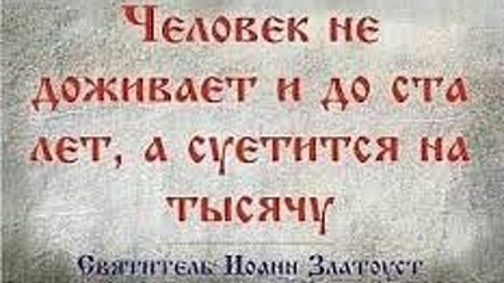 """""""Суета сует..."""" протоиерей Михаил Швалагин"""