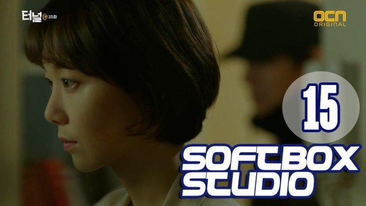 [Озвучка SOFTBOX] Туннель 15 серия