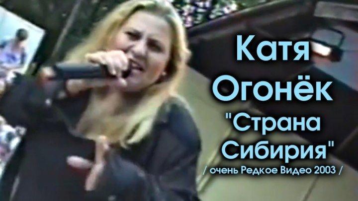 Катя Огонёк - Страна Сибирия / 2003 / очень Редкое Видео