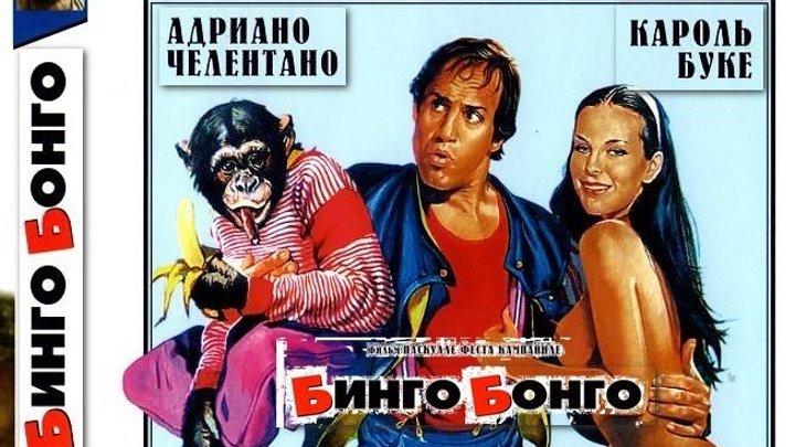 Бинго Бонго Фильм, 1982 (HD)