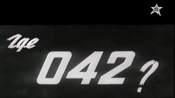 Где 042, фильм