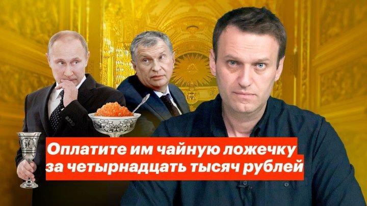 Оплатите им чайную ложечку за четырнадцать тысяч рублей