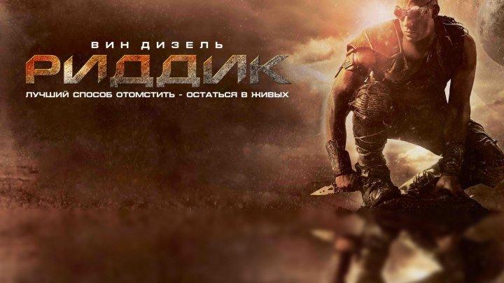 Риддик (2013).HD (фантастика, боевик, триллер)