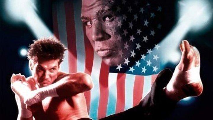Кикбоксер 2: Дорога назад (США, 1990 г.)