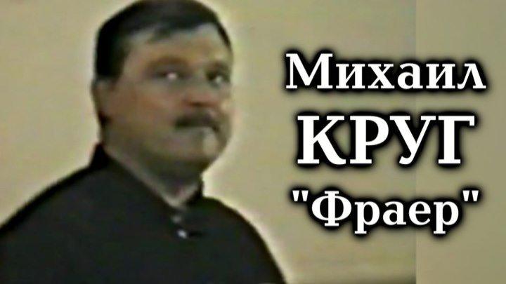 Михаил Круг - Фраер / Воркута 1995