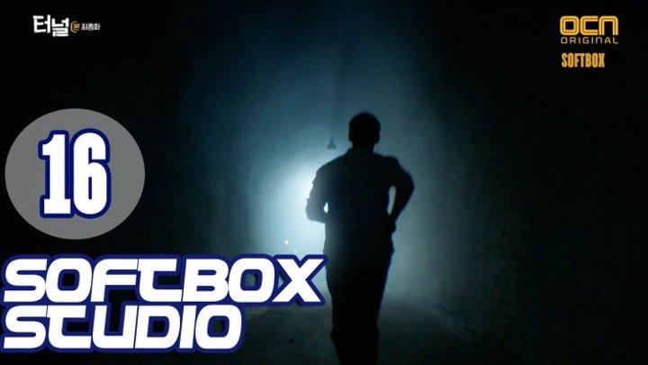 [Озвучка SOFTBOX] Туннель 16 серия