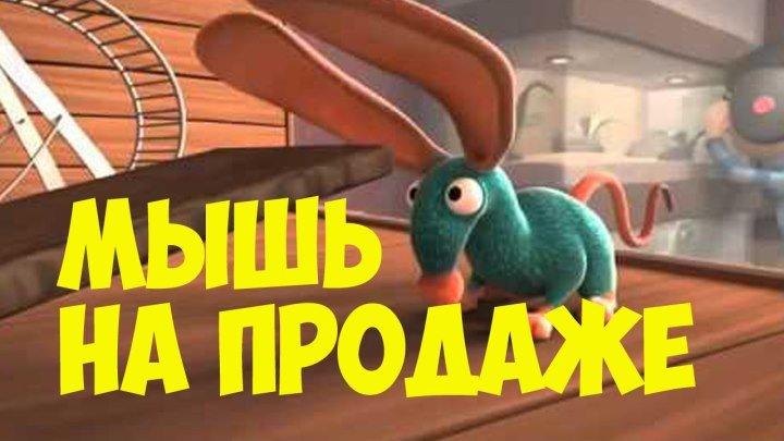 Веселый #мультик 🐁 Мышь на продаже