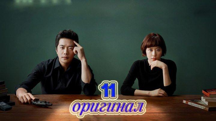 Королева детектива / Mystery Queen - 11 / 16 (оригинал без перевода)