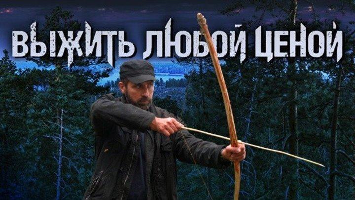Выжить любой ценой. 5 серия. 2017 Русский сериал про золото.