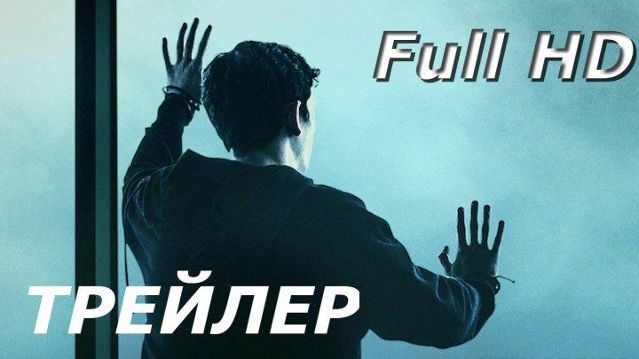 «Мгла» (2017) Трейлер (1 сезон; русский язык) сериал [Full HD]