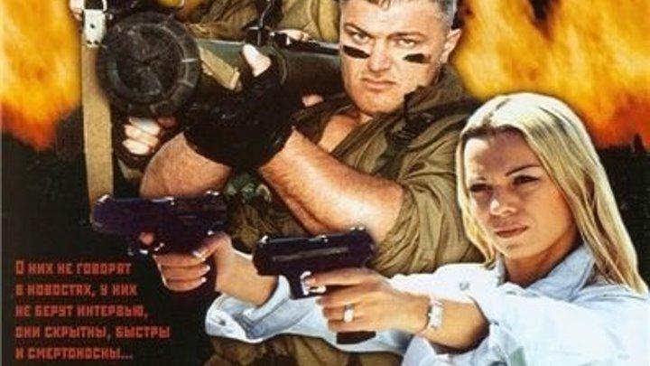 Русский спецназ.(2002г) русский боевик криминал