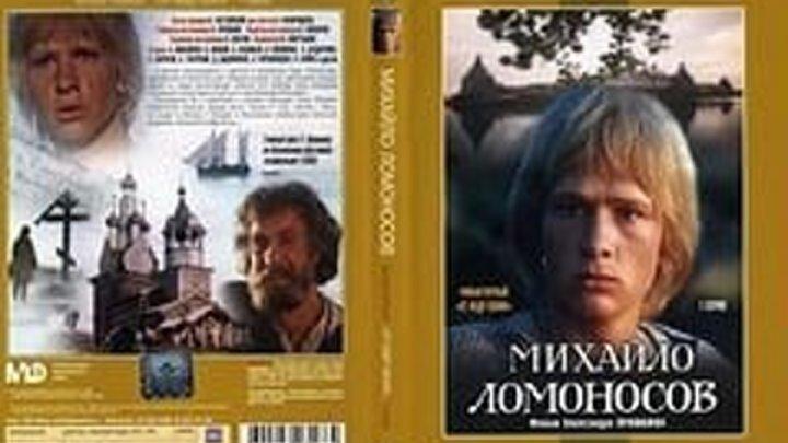 """""""Михайло Ломоносов"""" (1986) Все серии."""