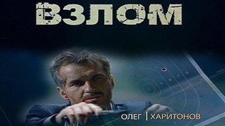 Взлом_ Драма, криминал