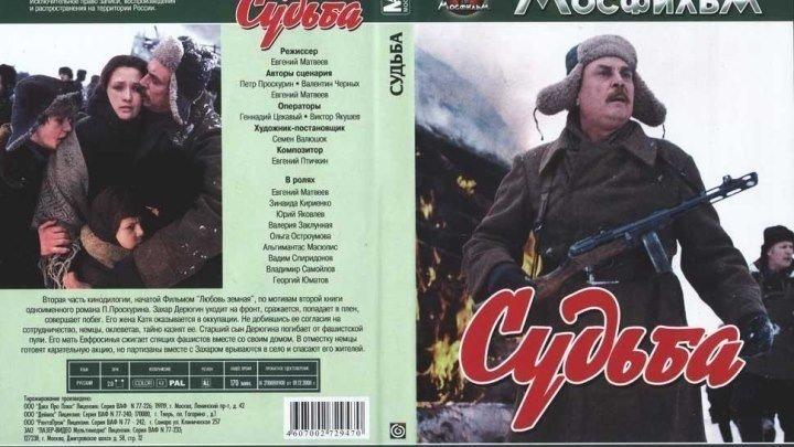 """Любовь Земная 2"" = Судьба = (1977)"