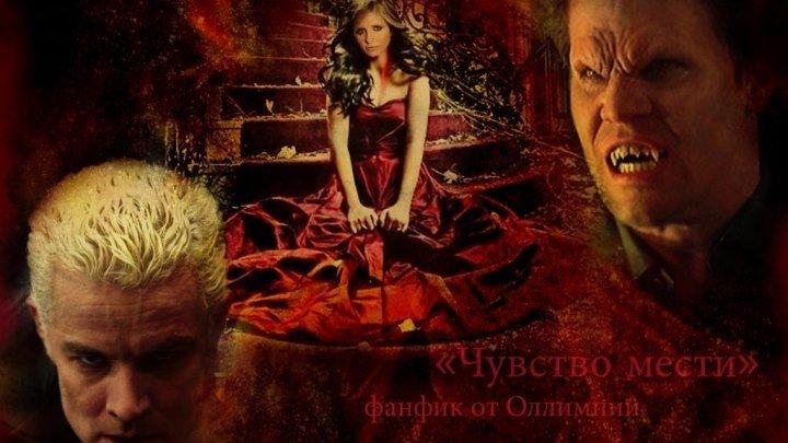 Баффи - истребительница вампиров (Сезон 2, Серии 13-15 из 22) / Buffy the Vampire Slayer (1998) Фэнтези, драма, ужасы
