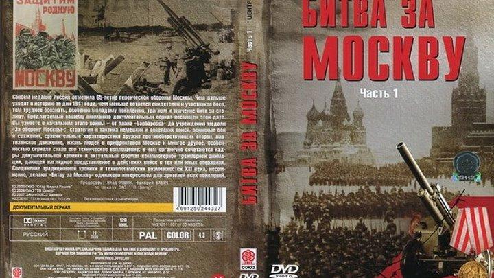 Битва за Москву (1985) Страна: СССР