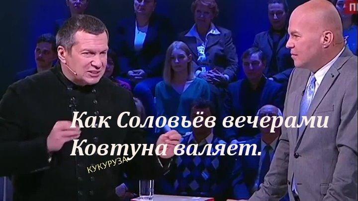 Как Соловьёв Вечерами Ковтуна валяет