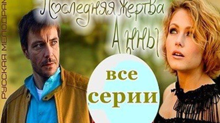 Последняя жертва Анны - Мелодрама 2016-Все серии