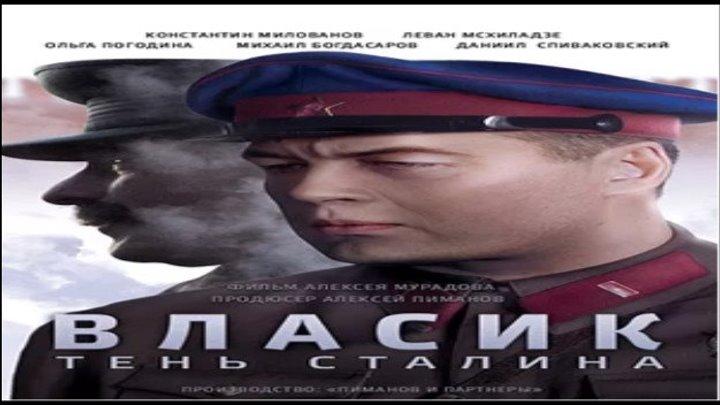 Власик. Тень Сталина, 2017 год / Серия 8 из 14 (драма, биография)