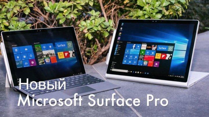 Новый Microsoft Surface Pro