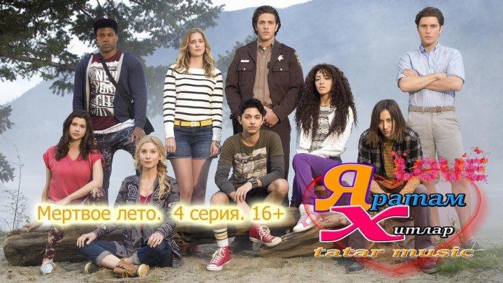 Мертвое лето. 1 сезон, 4 серия. 16+