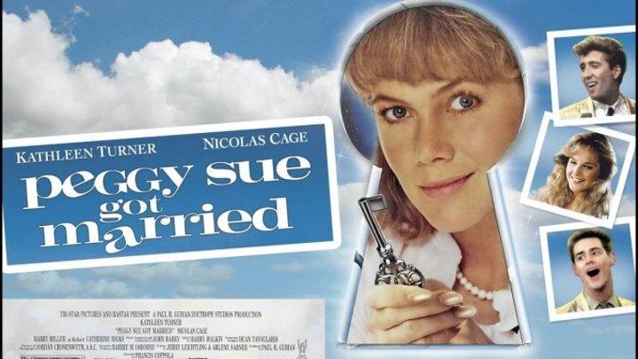 Пегги Сью вышла замуж (1986) фэнтези, драма, мелодрама, комедия (HD-720p) MVO (Первый канал) Кэтлин Тёрнер, Николас Кейдж, Бэрри Миллер, Кэтрин Хикс, Джоан Аллен