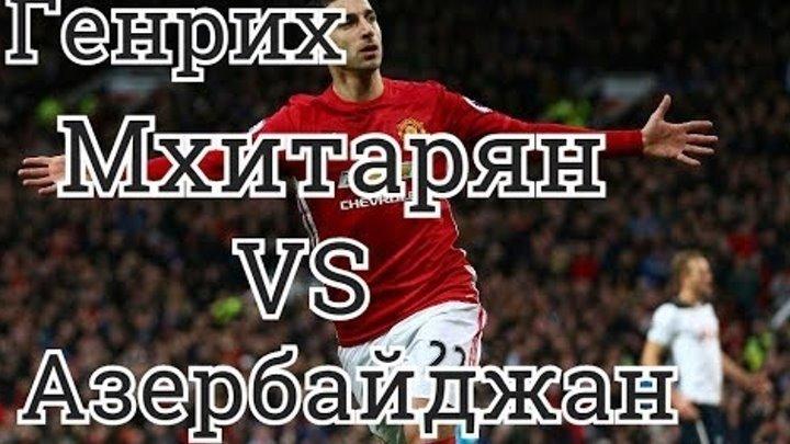 Генрих Мхитарян дороже сборной Азербайджана в 3 раза