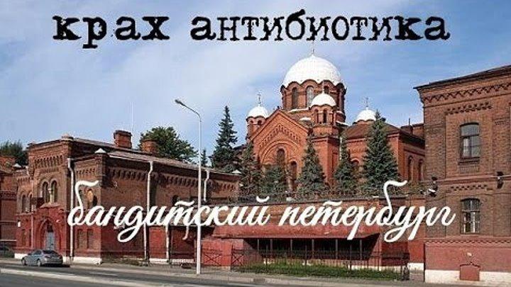 Бандитский Петербург 3. Крах Антибиотика (2001) HD