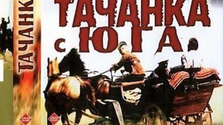 Тачанка с юга Фильм, 1977