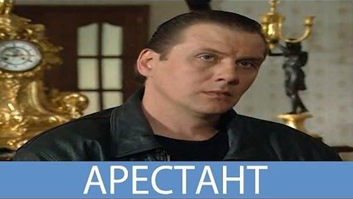 Бандитский Петербург 4. Арестант (2003) HD
