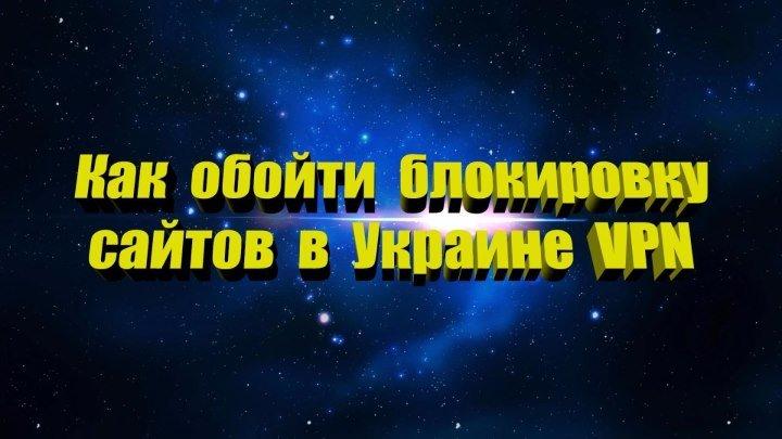 Как обойти блокировку сайтов в Украине по VPN