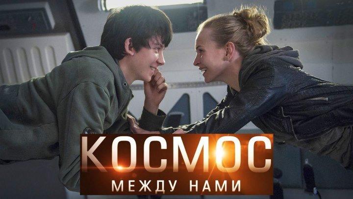 Космос между нами (2017) фантастика приключения HD