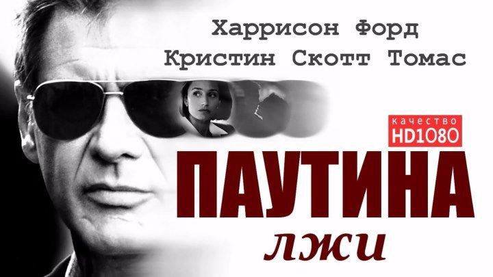 🎬 Паутина лжи (HD1О8Ор) • Детектив \1999г • Харрисон Форд и др...
