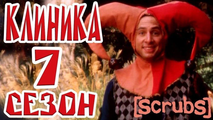 Клиника - Самые смешные моменты - 7 сезон (HD)