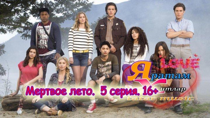 Мертвое лето. 5 серия. 16+