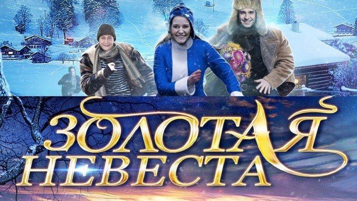 Золотая невеста (2014) Страна: Россия